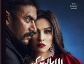 """المتحدة تطرح برومو مسلسل """"اللى مالوش كبير"""" لـ ياسمين عبدالعزيز وأحمد العوضى.. فيديو"""