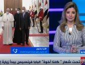 """الأنبا باخوم لـ""""مانشيت"""": زيارة بابا الفاتيكان للعراق تحمل رسالة تضامن لجميع العراقيين"""