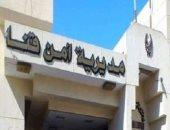 """حبس """"أم عبده"""" مستريحة المنوفية بتهمة الاستيلاء على 500 مليون جنيه من المواطنين"""
