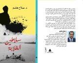 """صدر حديثًا.. كتاب """"سلاطين الغلابة"""" لـ صلاح هاشم عن هيئة الكتاب"""