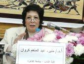 """المركز القومى للترجمة يحتفى بـ""""يوم المرأة العالمى"""" ويكرم منيرة كروان"""