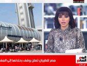 مصرع 18 مواطنا بحادث الكريمات.. ومصر للطيران توقف رحلاتها لهذه الدولة.. فيديو