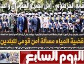 اليوم السابع: قمة الخرطوم.. أمن مصر والسودان واحد