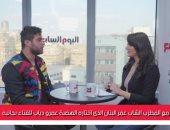 تعمل إيه لو فجأة لقيت نفسك هتغنى مع عمرو دياب.. عمر البنان يكشف كواليس غناءه مع الهضبة
