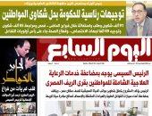 اليوم السابع: توجيهات رئاسية للحكومة بحل شكاوى المواطنين