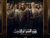 """تامر مرسى يكشف عن بوستر """"بين السما والأرض"""".. ويؤكد: المتحدة بترجع أمجاد الدراما المصرية"""