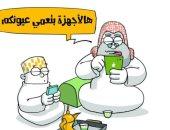 كاريكاتير.. الإفراط في استخدام الأجهزة المحمولة يصيب العيون بالأمراض
