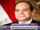 نجل الإعلامية ملك إسماعيل: أشكر الرئيس الإنسان على سرعة الاستجابة لعلاج والدتى