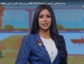 """""""صباح الخير يا مصر"""" يستعرض توقعات الطقس.. الصغرى بالقاهرة 13.. فيديو"""