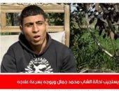 الرئيس السيسى يستجيب لحالة الشاب محمد جمال ويوجه بسرعة علاجه..فى نشرة الحصاد
