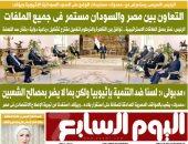 التعاون بين مصر والسودان مستمر فى جميع الملفات.. على صفحات اليوم السابع غدا