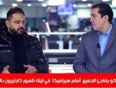 وليد صلاح لـ تليفزيون اليوم السابع: الاهلي يتفوق على الزمالك في بدلاء الأطراف