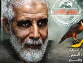"""صيد الصقر تحقيق جديد يكشف رحلة سقوط """"محمود عزت"""" على تليفزيون اليوم السابع.. الليلة"""