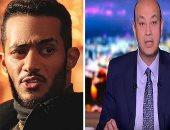"""""""قنبلة"""" تفجر خلافًا بين عمرو أديب ومحمد رمضان.. فيديو"""