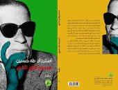 "صدر حديثا.. ""استرداد طه حسين"" كتاب جديد لـ ممدوح فراج النابى"