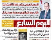 اليوم السابع: الرئيس السيسى ينتصر للعدالة الاجتماعية