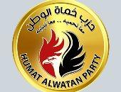 حزب حماة الوطن يشيد باستعدادات الكبيرة لنقل المومياوات الملكية