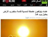 روسيا اليوم: علماء يتوقعون عاصفة شمسية قادمة ستضرب الأرض غدا