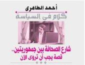 أحمد الطاهرى يطالب بإعادة بناء الكادر الصحفى