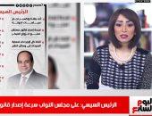 اطمنوا.. قانون الأحوال الشخصية سيناسب الجميع.. رسائل محبة من الرئيس للأم المصرية