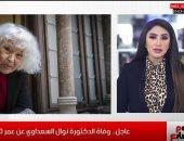 وداعا نوال السعداوى.. تغطية لخبر وفاة الكاتبة الكبيرة فى تليفزيون اليوم السابع