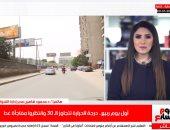 من الأرصاد للمواطنين: درجة الحرارة 40 بهذه المناطق..تغطية تليفزيون اليوم السابع