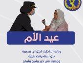 """رسائل الداخلية للأمهات في عيد الأم: """"كل سنة وأنت طيبة ومصرنا في أمان"""""""