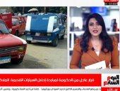 """إعلان نسبة الحافز للمشاركين بـ""""إحلال السيارات"""" فى تغطية لتليفزيون اليوم السابع"""