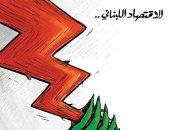كاريكاتير صحيفة كويتية: مؤشر الاقتصاد اللبناني يتهاوى