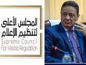 """""""الأعلى للإعلام"""" يهنئ الرئيس السيسي بمناسبة ذكرى المولد النبوى الشريف"""