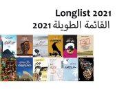 باقٍ 5 أيام على إعلان القائمة القصيرة لـلجائزة العالمية للرواية العربية