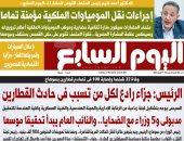 اليوم السابع.. الرئيس السيسى: جزاء رادع لكل من تسبب فى حادث القطارين