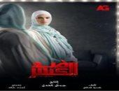 """تارا عماد شخصية حقودة وشقيقة نيللى كريم في مسلسل """"ضد الكسر"""""""