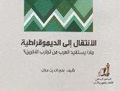 """تعرف على كتاب على الدين هلال المنافس بالقائمة القصيرة لجائزة """"الشيخ زايد"""""""