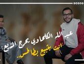 عبدالله الكلحاوي في حوار ساخر: فخور إني صعيدي وهغني مهرجانات