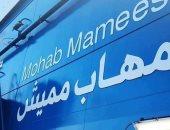 """تعرف على الكراكة """"مهاب مميش"""" العملاقة المنتظر انضمامها لأسطول قناة السويس"""