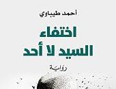 الجزائرى أحمد طيباوى: لا أصدق أننى أحمل جائزة  نجيب محفوظ