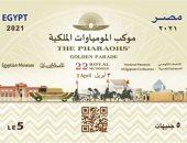فرانس برس تبرز استعداد مصر لنقل المومياوات الملكية: موكب لافت للأنظار