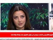 بكاء رضوى الشربينى.. وإصابة راموس فى موجز التريندات من تليفزيون اليوم السابع