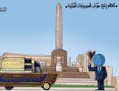 """العالم يتابع موكب المومياوات الملكية فى كاريكاتير """"اليوم السابع"""""""