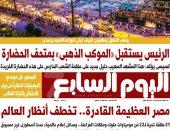 """اليوم السابع.. الرئيس يستقبل """"الموكب الذهبى"""" بمتحف الحضارة"""