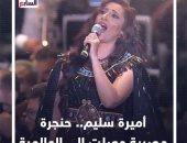 """""""أميرة سليم"""" حنجرة مصرية وصلت إلى العالمية.. فيديو"""