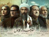 البطولة الجماعية تتفوق على النجم الأوحد فى الدراما والسينما المصرية