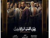 """جمال عبد الناصر يكتب: """"بين السما والأرض"""" يجمع الكوميديا والدراما الاجتماعية الإنسانية"""