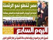 اليوم السابع: مصر تخطو نحو الرقمنة