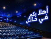 السعودية تعلن عن افتتاح أول دار عرض سينمائى فى منطقة حائل.. صور