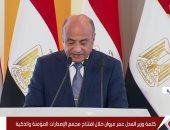 وزير العدل يعرض فيديو توثيقى واقعى لعمل الوحدة بمجمع محاكم مصر الجديدة