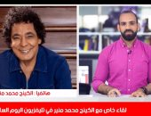 محمد منير يوجه رسالة لجمهور نادى الزمالك من خلال تليفزيون اليوم السابع