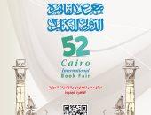 ماذا يحدث حال ارتكاب الناشر مخالفات خلال معرض القاهرة الدولى للكتاب؟