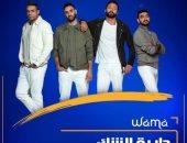 فريق واما يقدمون مسلسل إذاعى لأول مرة بتوقيع مصطفى شهيب.. اعرف تفاصيله